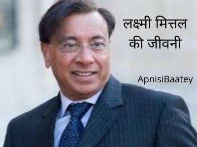 Laxmi Mittal Biography