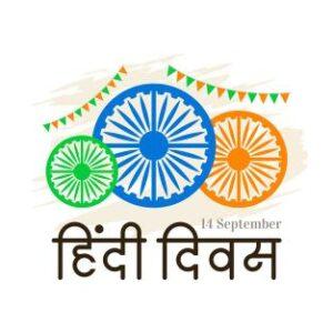 Hindi Diwas Slogan