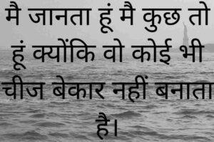 Real life quotes in hindi 1