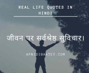Real life quotes in hindi